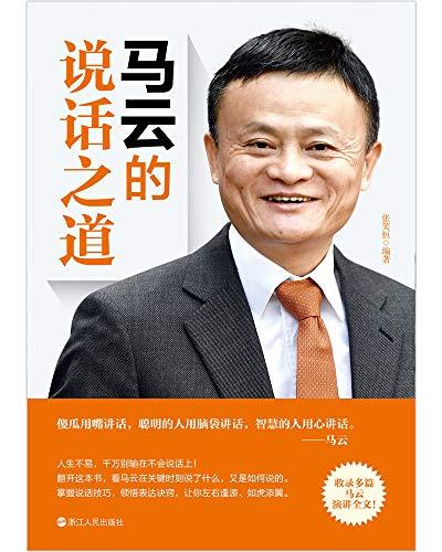《马云的说话之道》[PDF]