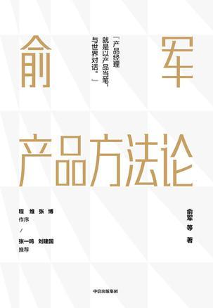 《俞军产品方法论》俞军等[PDF]