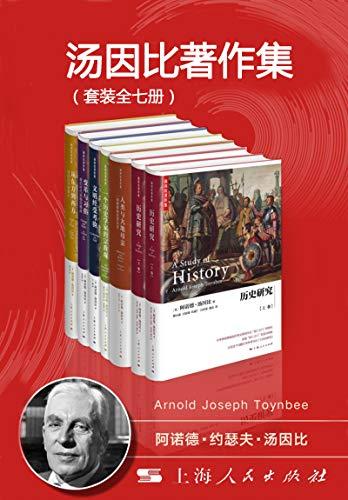 《汤因比著作集(套装全7册)》阿诺德・汤因比[PDF]
