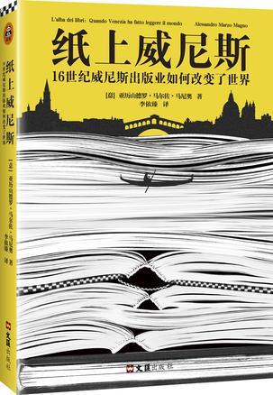 《纸上威尼斯》亚历山德罗・马尔佐・马尼奥[PDF]