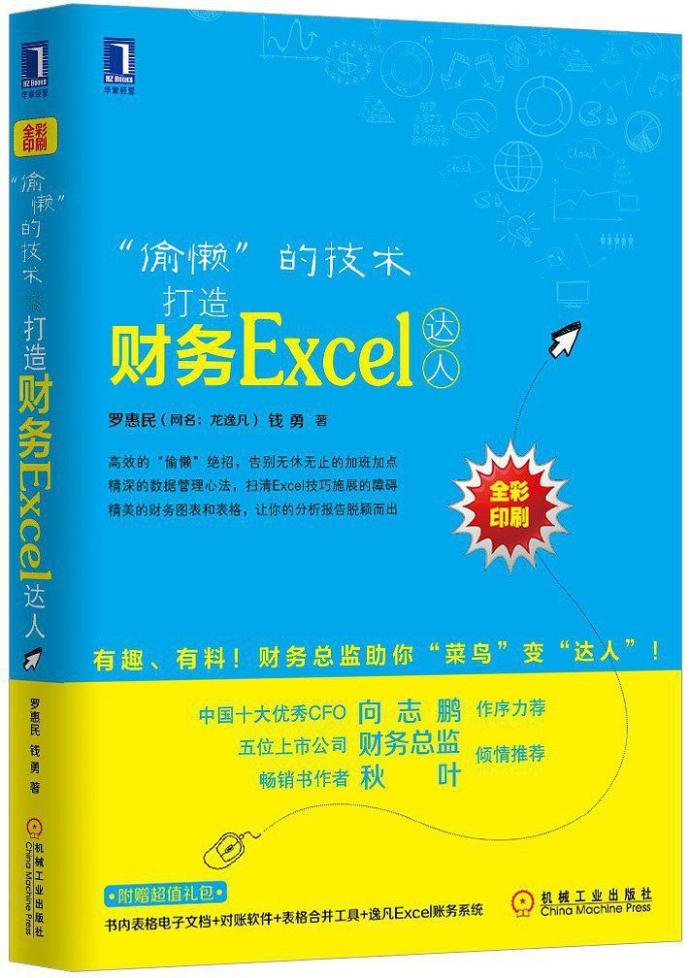 """《""""偷懒""""的技术:打造财务Excel达人》罗惠民/钱勇[PDF]"""