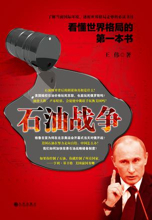 《石油战争》王伟[PDF]