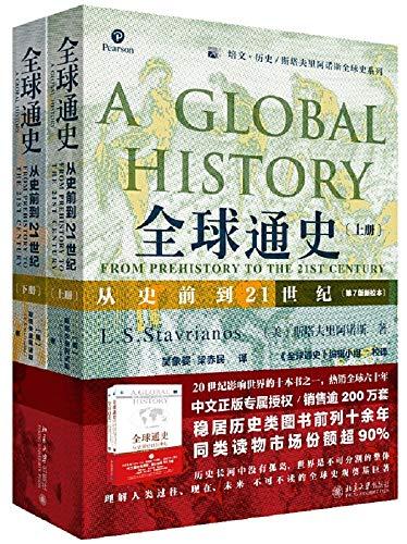 《全球通史:从史前到21世纪(第7版新校本)》斯塔夫里阿诺斯[PDF]