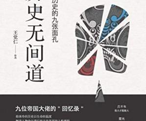 《历史无间道》王觉仁[PDF]