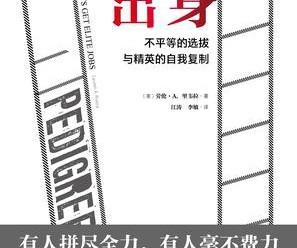 《出身:不平等的选拔与精英的自我复制》劳伦·A.里韦拉[PDF]