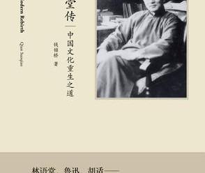 《林语堂传》钱锁桥[PDF]