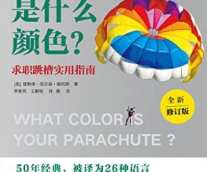 《你的降落伞是什么颜色?(全新修订版)》理查德・尼尔森・鲍利斯[PDF]