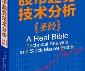 《股市趋势技术分析圣经》理查德·W·夏巴克[PDF]