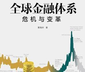 《全球金融体系》黄海洲[PDF]