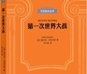 《第一次世界大战(贝克知识丛书)》弗尔克・贝克汉恩[PDF]