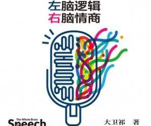 《全脑演讲》大卫祁[PDF]