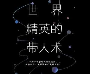 《世界精英的带人术》赤羽雄二[PDF]