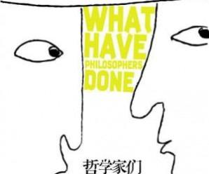 《哲学家们都干了什么》[PDF]