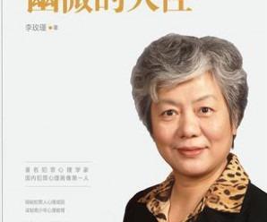 《幽微的人性》李玫瑾[PDF]
