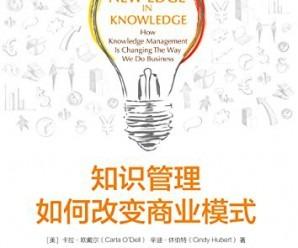 《知识管理如何改变商业模式》卡拉・欧戴尔[PDF]