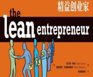 《精益创业家》[PDF]