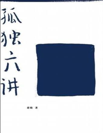 《孤独六讲》[PDF]