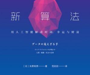 《人生新算法》矢野和男[PDF]