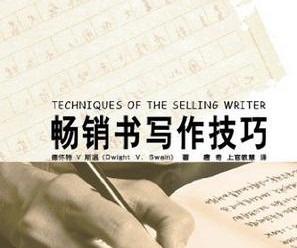 《畅销书写作技巧》[PDF]