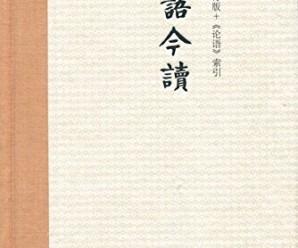 《论语今读(增订版)》[PDF]