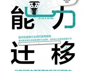 《能力迁移》乔治・安德斯[PDF]
