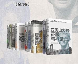 《讲谈社·兴亡的世界史(全九卷)》森谷公俊[PDF]