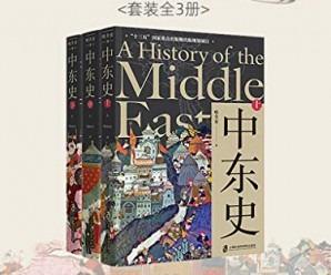 《中东史(套装共3册)》哈全安[PDF]