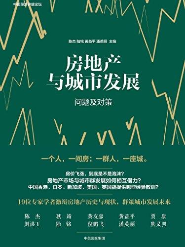 《房地产与城市发展》[PDF]