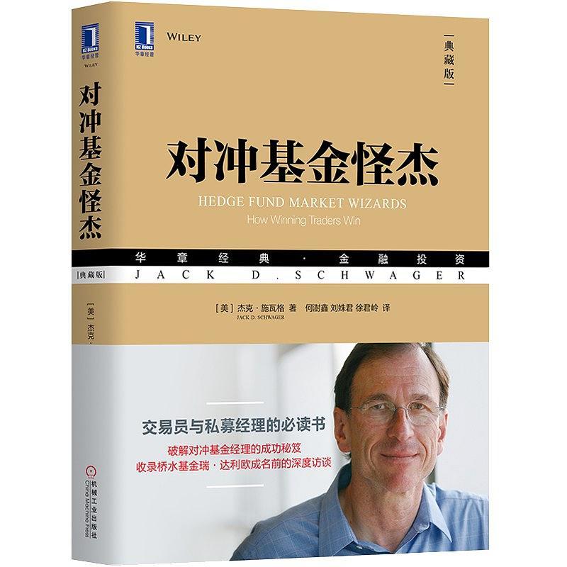 《对冲基金怪杰(典藏版)》杰克·施瓦格[PDF]