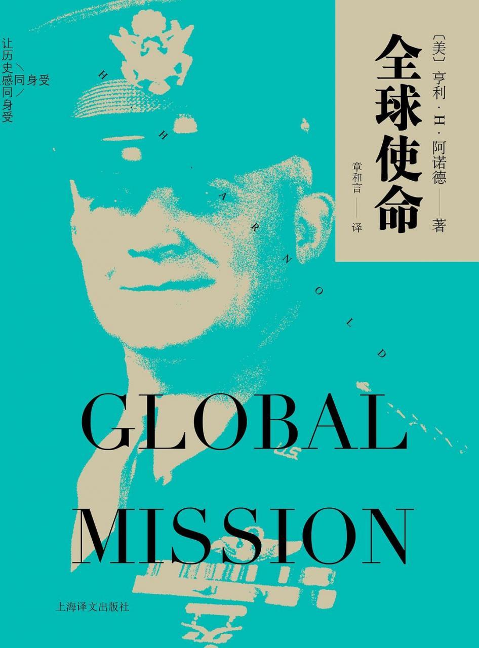 《全球使命》亨利・H・阿诺德[PDF]