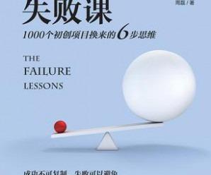 《失败课》周磊[PDF]