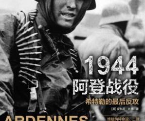 《1944阿登战役》[英]安东尼・比弗(AntonyBeevor)[PDF]