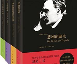 《尼采经典著作及研究丛书(四册全)》尼采[PDF]