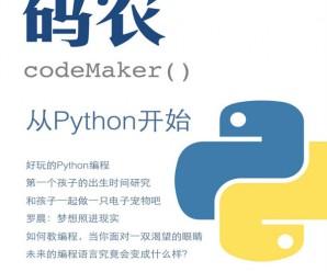 《码农·从Python开始(总第7期)》[PDF]