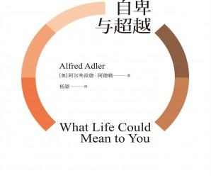 《自卑与超越》阿尔弗雷德・阿德勒[PDF]