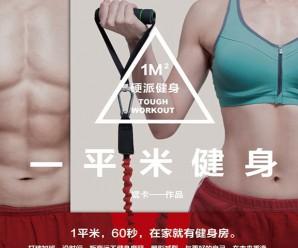 《一平米健身:硬派健身》斌卡[PDF]