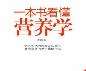《一本书看懂营养学》默草[PDF]