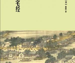 《宅经》郭璞[PDF]
