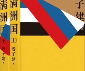 《伪满洲国(上下)》迟子建[PDF]