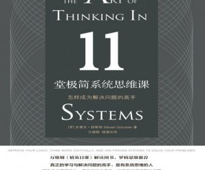 《11堂极简系统思维课》史蒂文・舒斯特[PDF]