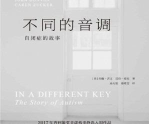 《不同的音调》约翰・唐文[PDF]
