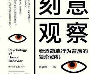 《刻意观察》朱建国[PDF]