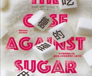 《不吃糖的理由:上瘾、疾病与糖的故事》加里·陶布斯[PDF]