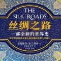 《丝绸之路:一部全新的世界史》彼得·弗兰科潘[PDF]