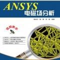 《ANSYS电磁场分析》谢龙汉[PDF]