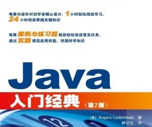 《Java入门经典》(第7版)罗格斯·卡登海德[PDF]