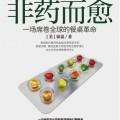 《非药而愈:一场席卷全球的餐桌革命》[美]徐嘉 [PDF]