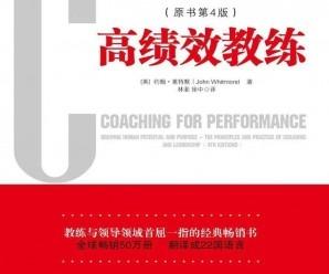 《高绩效教练》约翰·惠特默[PDF]