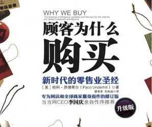 《顾客为什么购买》帕科•昂德希尔[PDF]