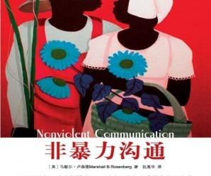 《非暴力沟通》马歇尔·卢森堡[PDF]